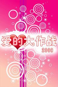 爱的大作战 2009