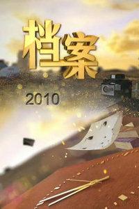档案 2010