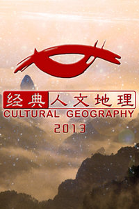 经典人文地理 2013