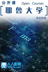 耶鲁大学公开课:基础物理