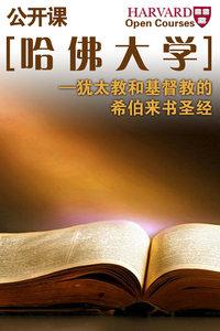 哈佛大学公开课:犹太教和基督教的希伯来书圣经