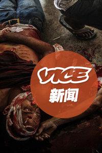 VICE新闻