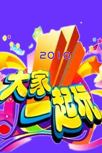 大家一起玩 2010