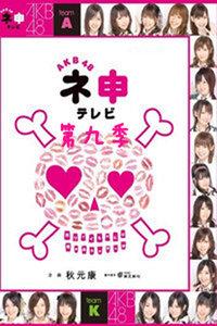 AKB48神TV 第九季
