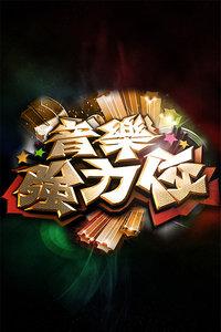 音乐强力佼 2011