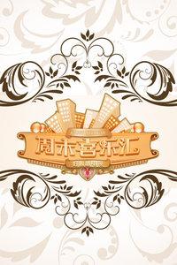 周末喜乐汇 2012
