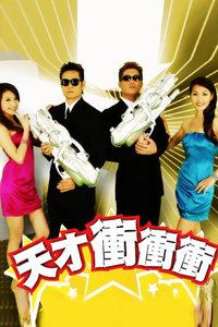 天才冲冲冲 2012