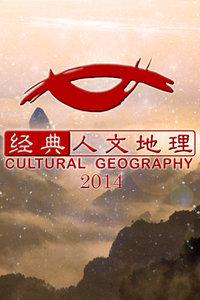 经典人文地理 2014