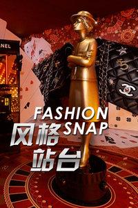 风格站台 Fashion snap 2013