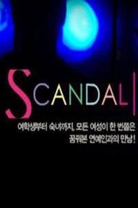 Mnet Scandal 2009