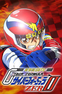 高智能方程式赛车 OVA2