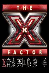 X音素 英国版 第一季