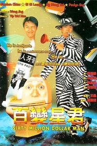 百变星君1995