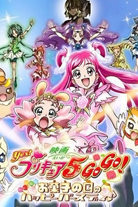 Yes!光之美少女剧场版 2008:GoGo!糖果王国的快乐生日