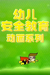 幼儿安全教育动画系列