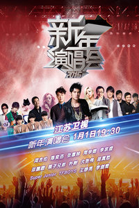 江苏卫视新年演唱会 2015