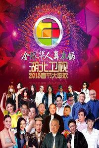 湖北卫视春节联欢晚会 2015