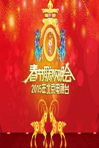 北京卫视春节联欢晚会 2015