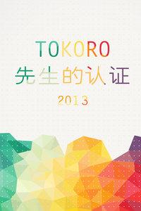 TOKORO先生的认证 2013