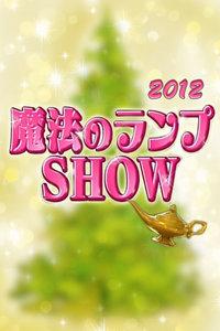 魔法神灯SHOW2012