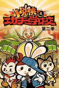 小兔侠之功夫学校 第二季