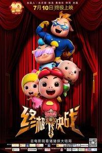 猪猪侠之终极决战2015