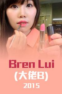 Bren Lui (大佬B) 2015