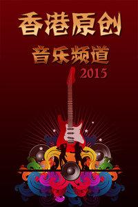 香港原创音乐频道 2015