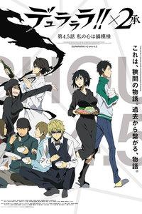 无头骑士异闻录 第二季 承 OVA第01话 我的心是火锅的式样