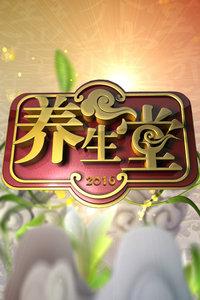 养生堂 2016