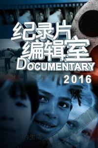 纪录片编辑室 2016