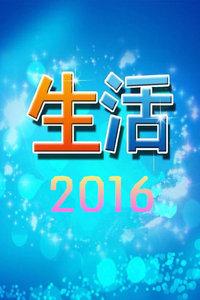 生活 2016