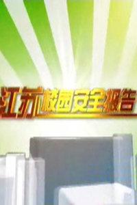 江苏校园安全报告 161211