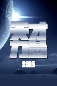 天才力量 2015