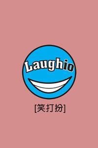 笑打扮 2015