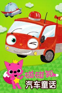 碰碰狐:汽车童话故事