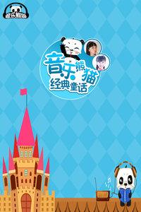 音乐熊猫经典童话