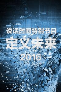 说话时间特别节目 定义未来 2016