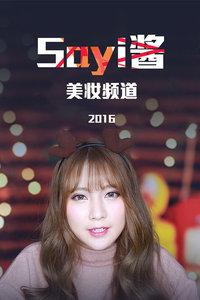 Sayi酱美妆频道2016