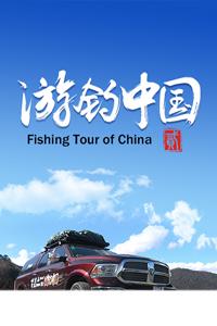 游钓中国 第二季