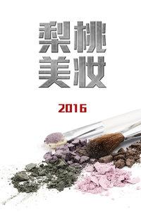 梨桃美妆 2016