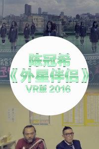 陈冠希《外星伴侣》VR版 2016