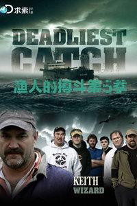 渔人的搏斗第5季