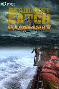 渔人的搏斗第8季
