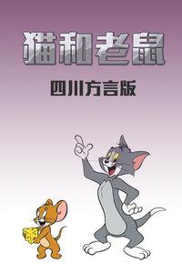 猫和老鼠 四川方言版