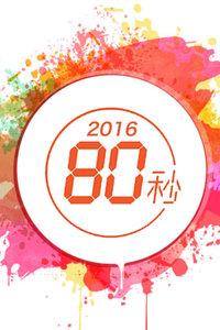 80 秒 2016