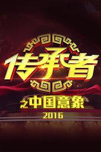 传承者之中国意象 2016