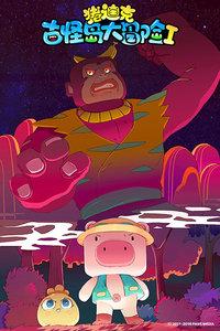 猪迪克之古怪岛大冒险1