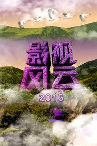 影视风云 2016