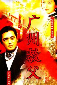 广州教父海报